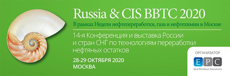 Russia & CIS BBTC 2020